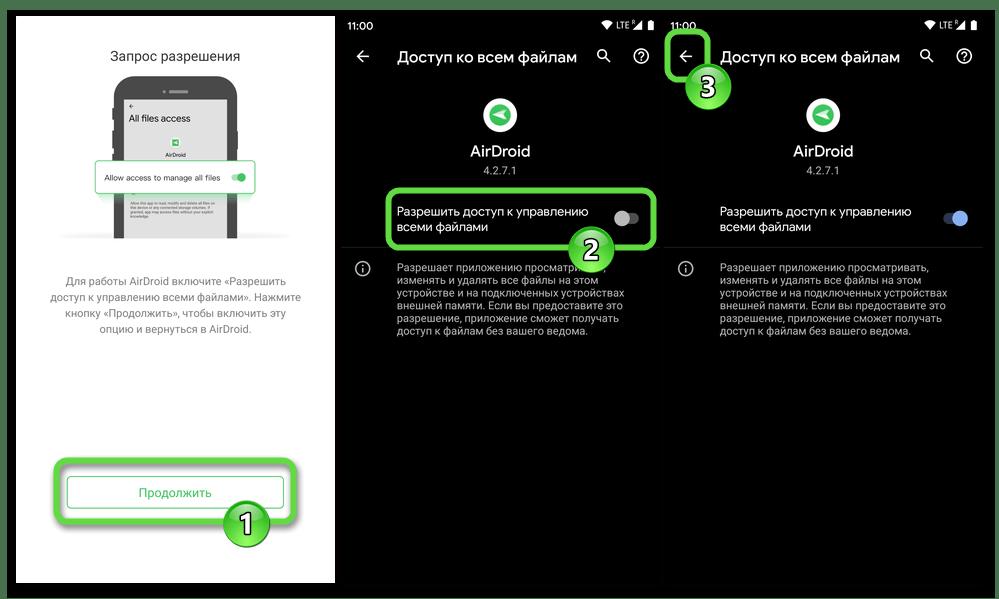 AirDroid для Android выдача приложению разрешения на доступ к хранилищу смартфона