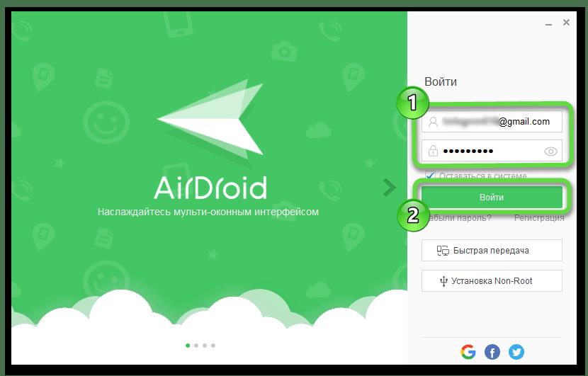 AirDroid для Windows авторизация в программе