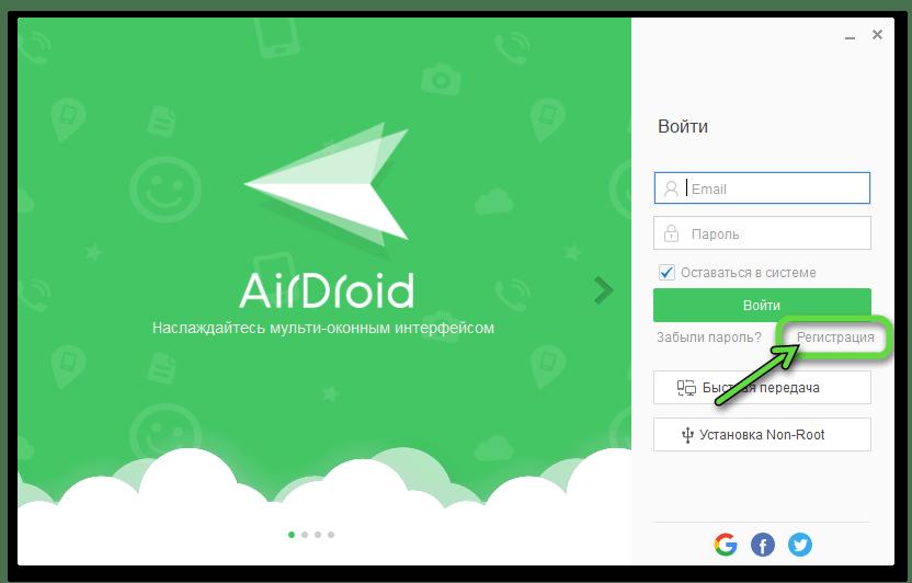 AirDroid для Windows - переход к регистрации учётной записи в сервисе из приветственного окна программы