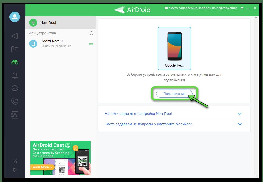 AirDroid для Windows подключение к Android-смартфону с активированной отладкой по USB