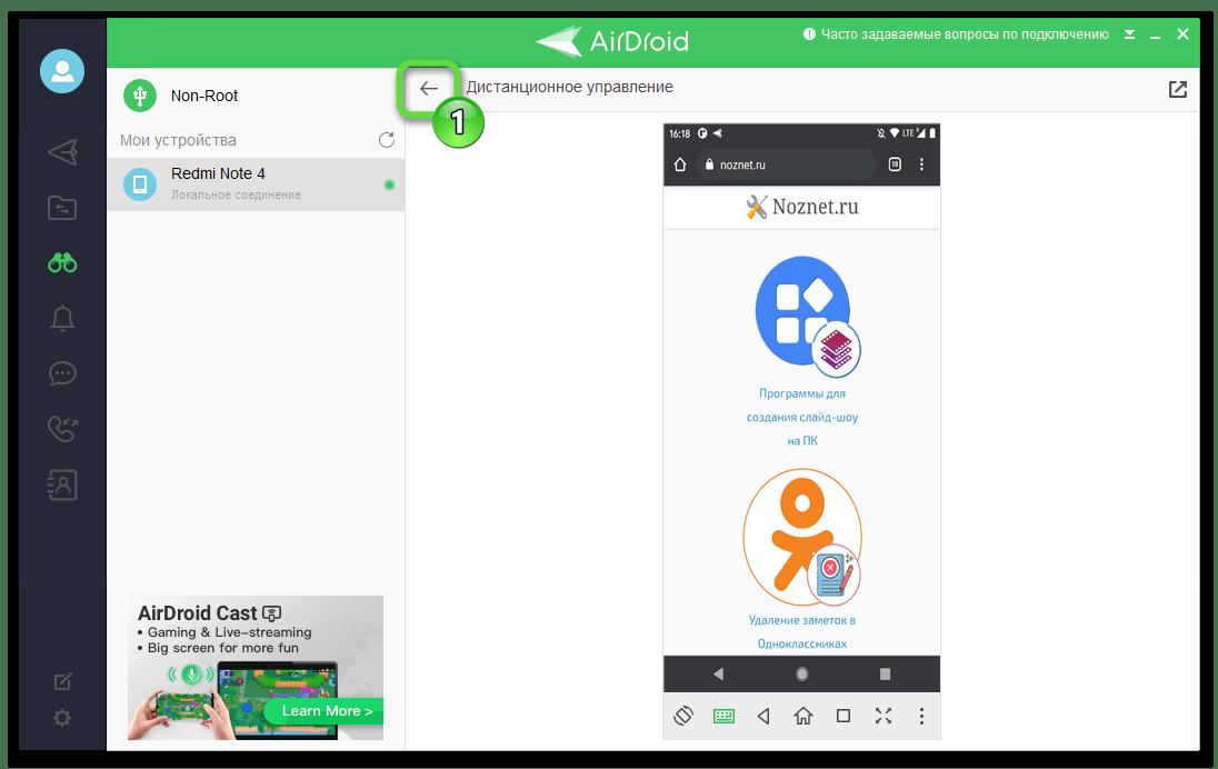 AirDroid для Windows выход из режима Дистанционное управление Android-девайсом