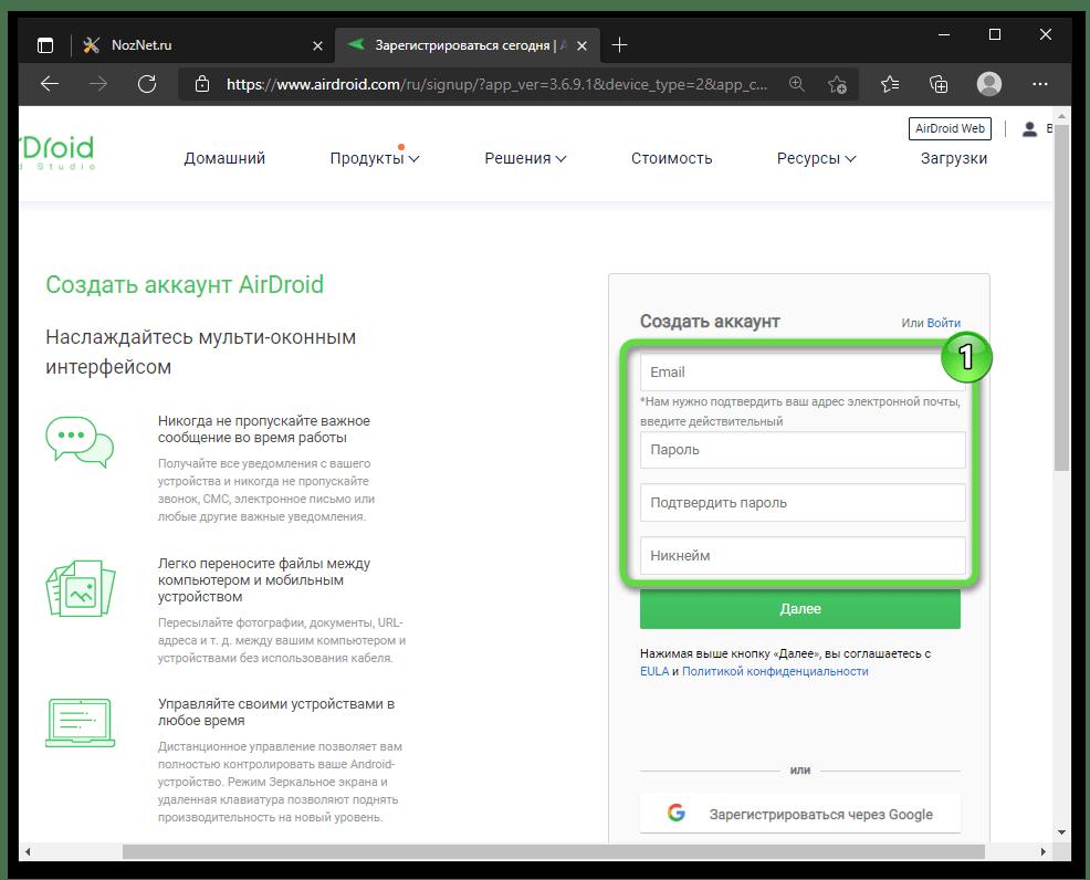 AirDroid форма регистрации аккаунта в сервисе на официальном сайте разработчиков