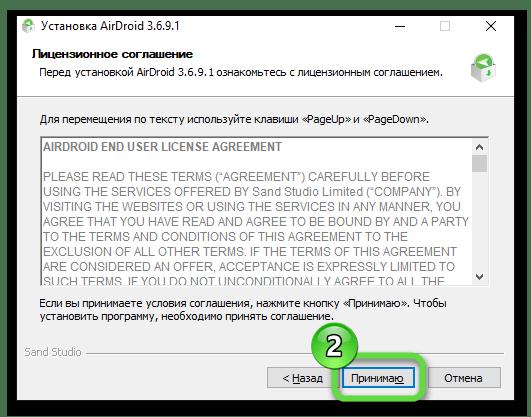 AirDroid Мастер установки программы на компьютер