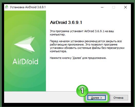 AirDroid начало установки программы на компьютер под управлением Windows