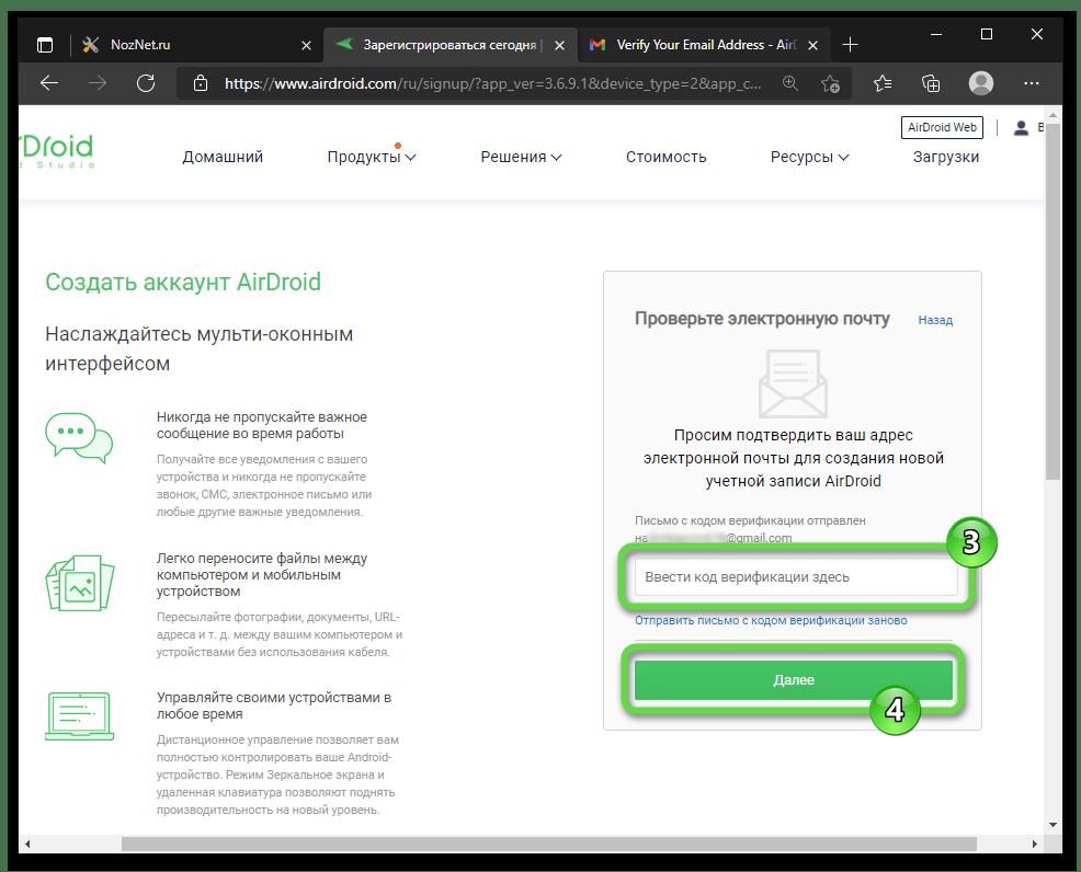AirDroid подтверждение созданного аккаунта в сервисе путём ввода кода из присланного системой e-mail