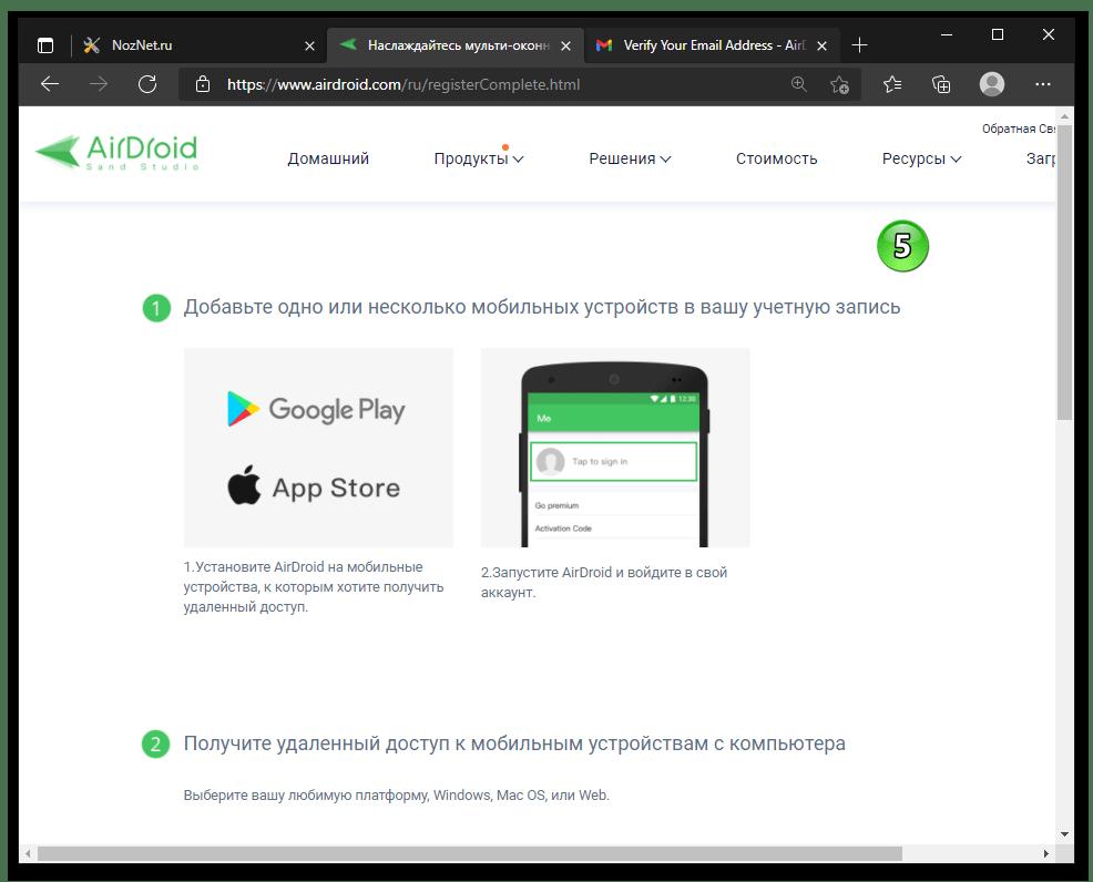AirDroid учётная запись в сервисе создана и подтверждена