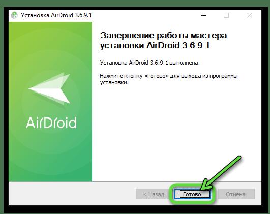 AirDroid Завершение работы Мастера инсталляции программы на компьютер