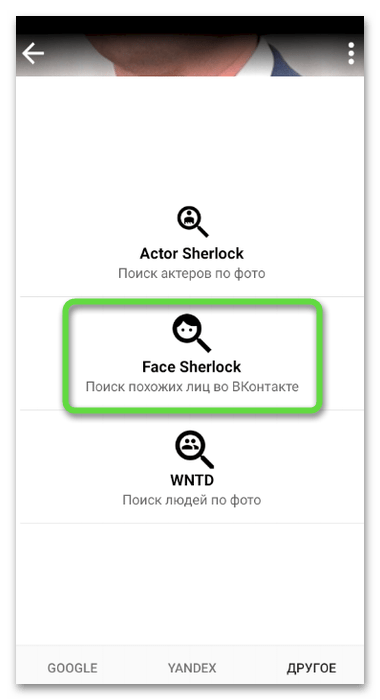 Альтернативные варианты для поиска человека по фото в Одноклассниках через телефон в Photo Sherlock