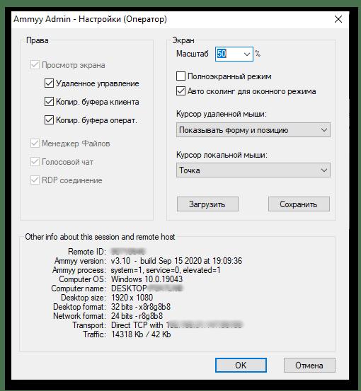 Ammyy Admin Настройки оператора в программе для удалённого доступа