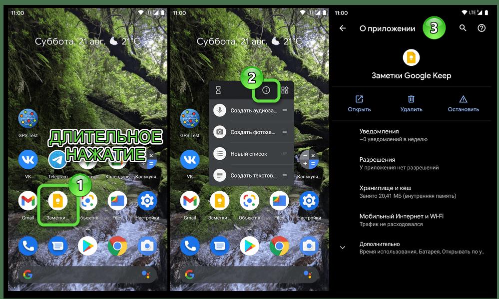Android - быстрый вызов экрана О приложении любого инсталлированного на девайсе софта
