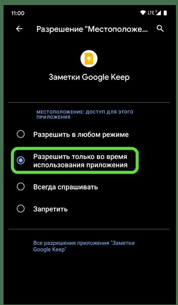 Android - Доступ отдельной программы к Местоположению - Разрешить только во время использования приложения