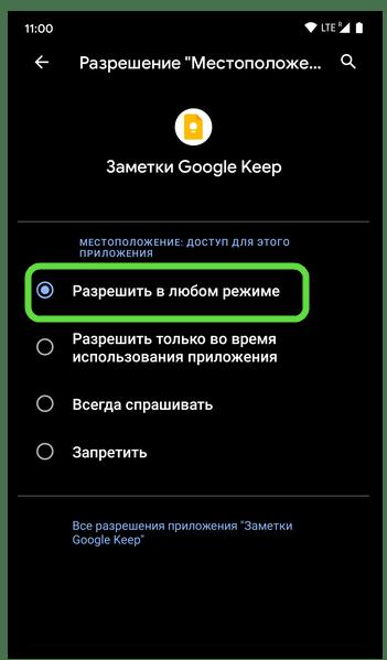 Android - Доступ приложения к Местоположению - Разрешить в любом режиме