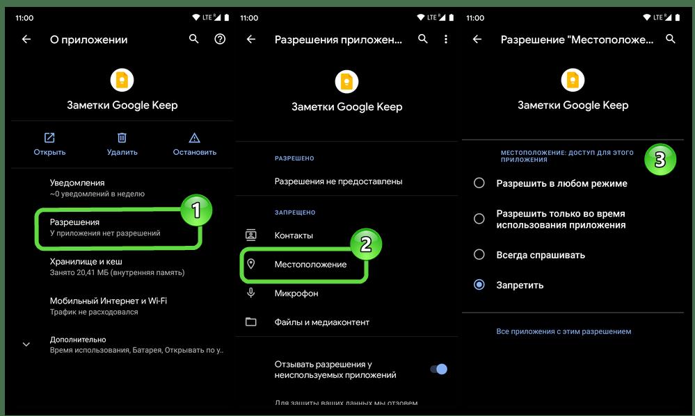 Android - экран О приложении в Настройках ОС - Разрешения - Местоположение