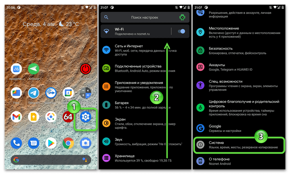 Android Настройки ОС - раздел Система для включения панели навигации