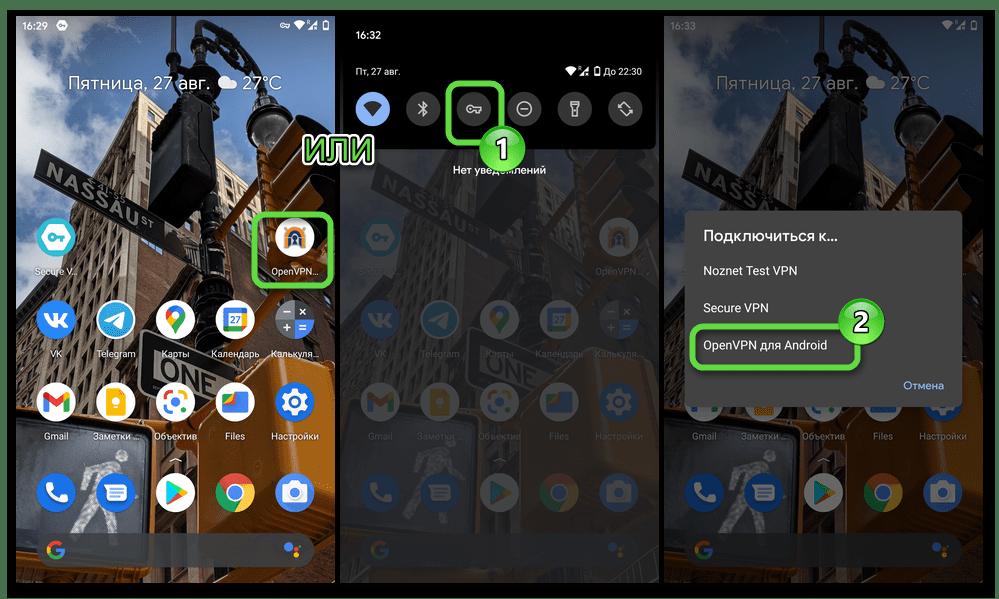 Android - Открытие приложения-клиента сетей OpenVPN разными способами