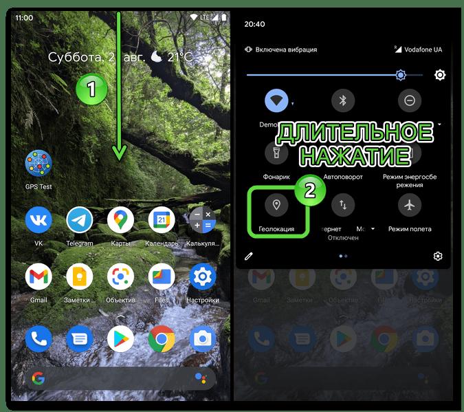 Android - переход к разделу параметров Местоположение в Настройки ОС из панели быстрого доступа