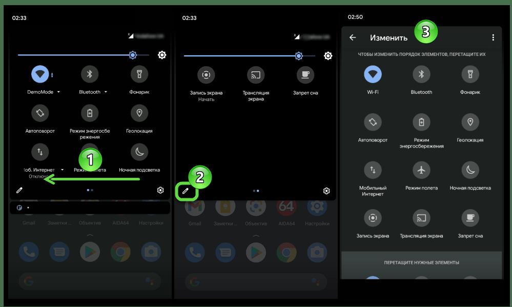 Android - переход к редактированию (сортировке кнопок) Панели быстрого доступа (системной шторки)
