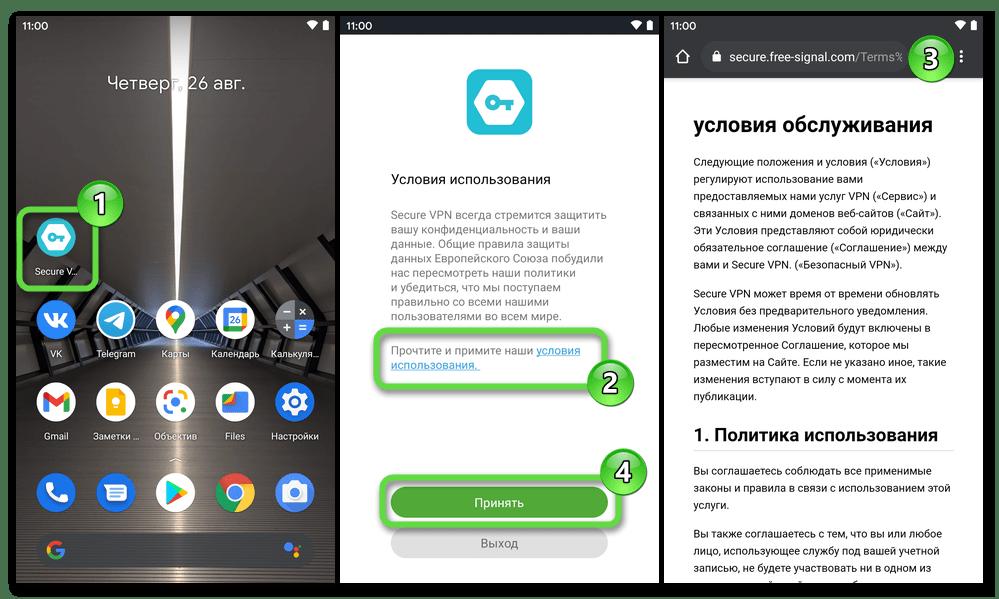 Android просмотр и принятие Условий использования VPN-клиента для мобильной ОС от сторонних разработчиков