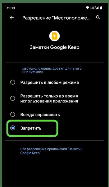 Android - Установка запрета доступа приложения к данным о Местоположении устройства