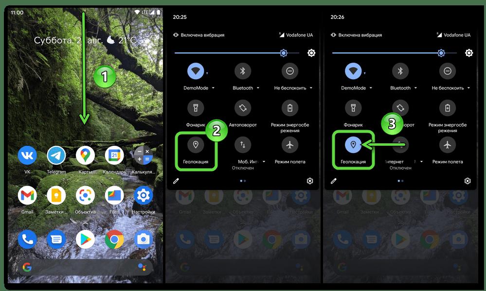 Android - включение служб геолокации (определения местоположения) на устройстве