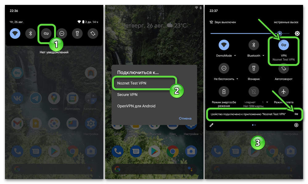 Android вызов функции VPN (активация подключение) на девайсе из панели быстрого доступа ОС