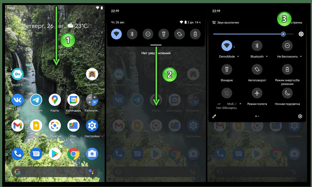 Android - вызов панели Быстрые настройки на смартфоне