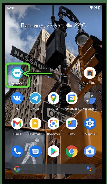 Android Запуск приложения-клиента VPN-сервиса путём открытия ярлыка на Домашнем экране смартфона