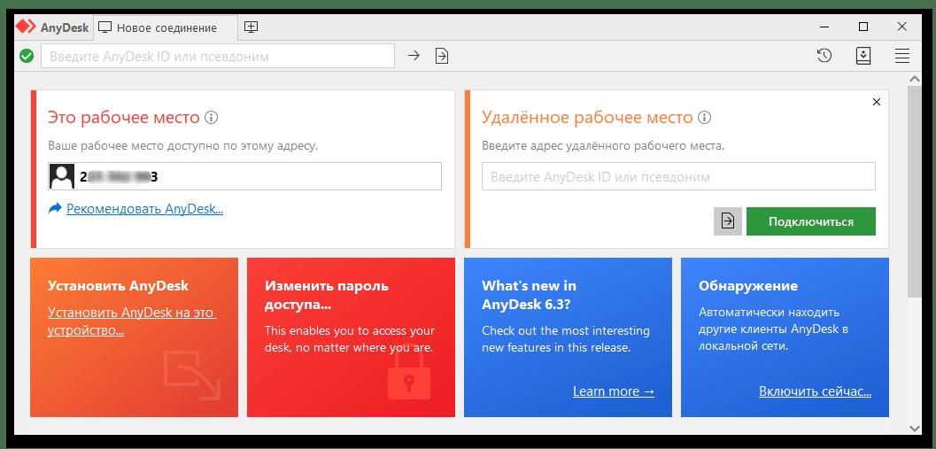 AnyDesk Главное окно программы для удалённого доступа и управления компьютерами на Windows, организация подключения