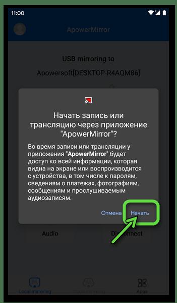 ApowerMirror для Android - подключение к программе на ПК по USB, подтверждение начала трансляции или записи - сеанса управления