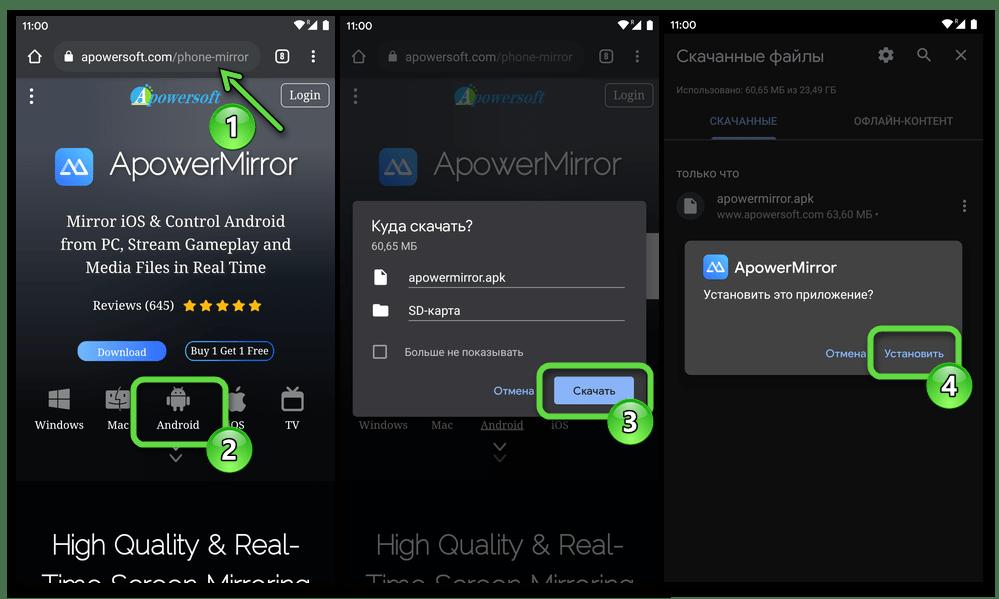 ApowerMirror для Android - скачивание APK-файла с официального сайта разработчиков, установка приложения