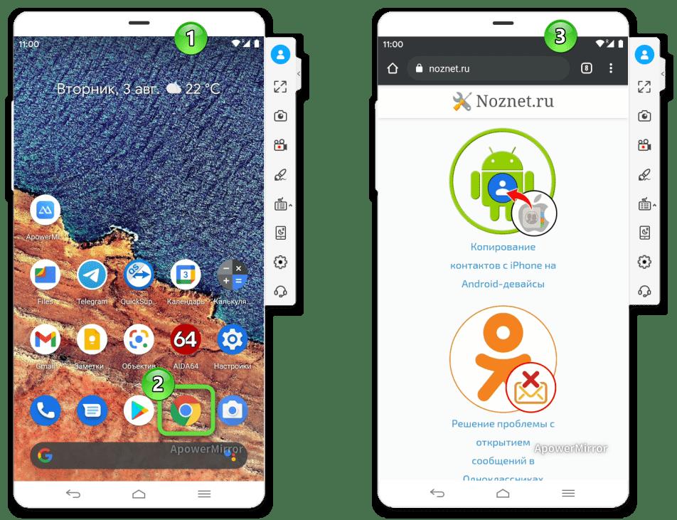 ApowerMirror для Windows - процесс управления всеми функциями и приложениями Android-девайса с помощью клавиатуры и мыши ПК