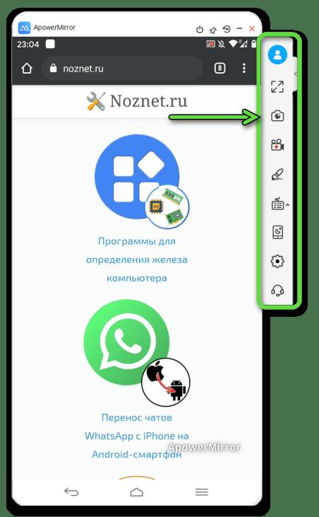 ApowerMirror для Windows - сеанс управления Android-устройством, панель дополнительных инструментов программы