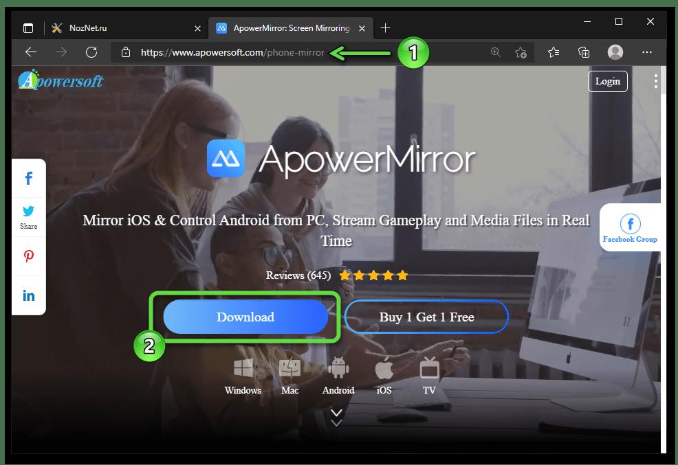 ApowerMirror загрузка десктопного клиента программы для управления Android-смартфоном с официального сайта