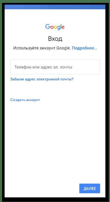 Авторизация для регистрации в Одноклассниках без номера телефона через мобильное приложение