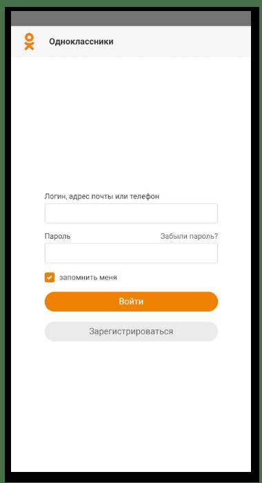 Авторизация для скачивания музыки из Одноклассников на телефон через Boom