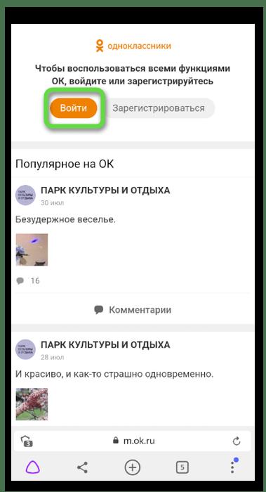 Авторизация в мобильной версии для скачивания музыки из Одноклассников на телефон через SaveFrom Helper