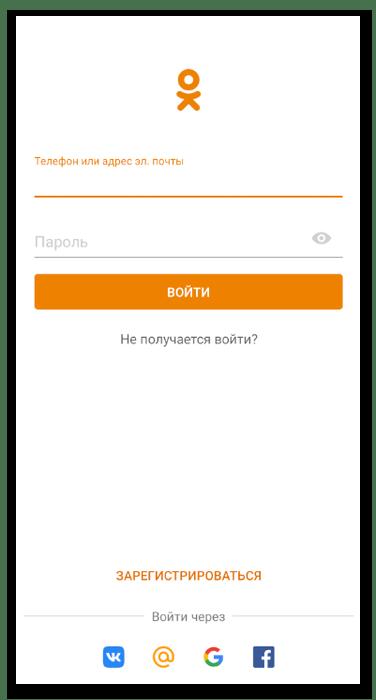Авторизация в приложении для скачивания приложения Одноклассники на телефон