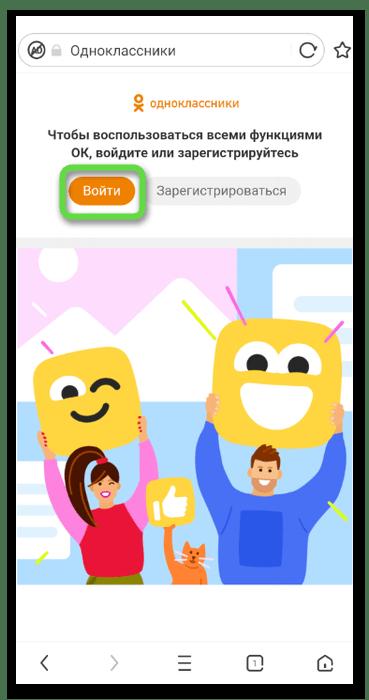 Авторизация в профиле для скачивания видео с Одноклассников на телефон через UC Browser
