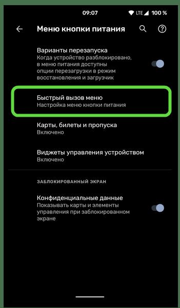 Быстрый вызов меню в разделе системных настроек на мобильном устройстве с ОС Android