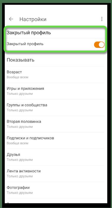 Деактивация ползунка для открытия закрытого профиля в Одноклассниках на телефоне