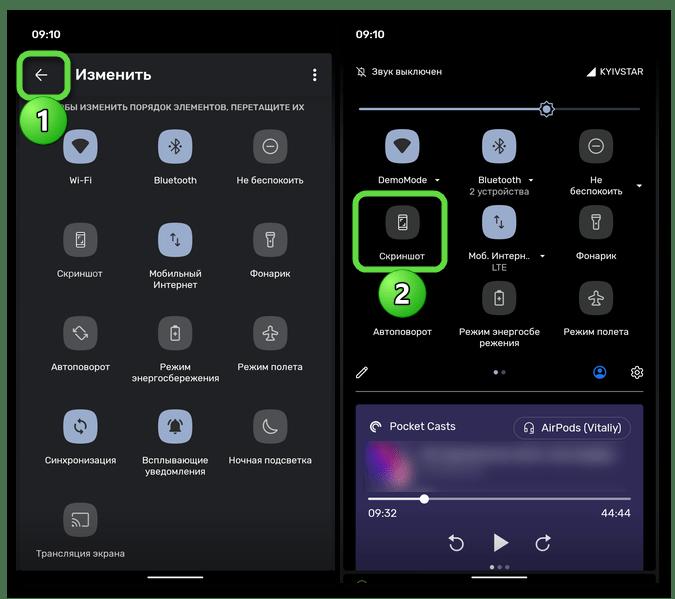 Добавление кнопки для создания скриншота в шторку на смартфоне с ОС Android
