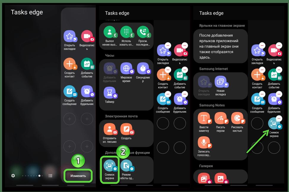 Добавление опции снимок экрана на панель Tasks Edge на Samsung