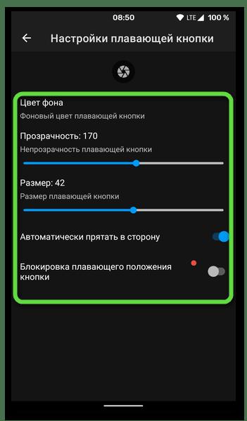 Дополнительные параметры приложения для создания скриншота на смартфоне с ОС Android