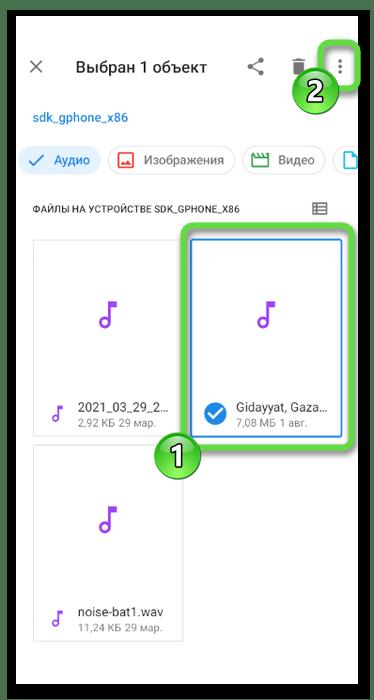 Дополнительный выбор треков для скачивания музыки из Одноклассников на флешку на телефоне