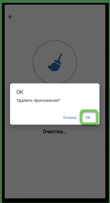 Еще одно подтверждение для удаления приложения Одноклассники с телефона через специальную программу