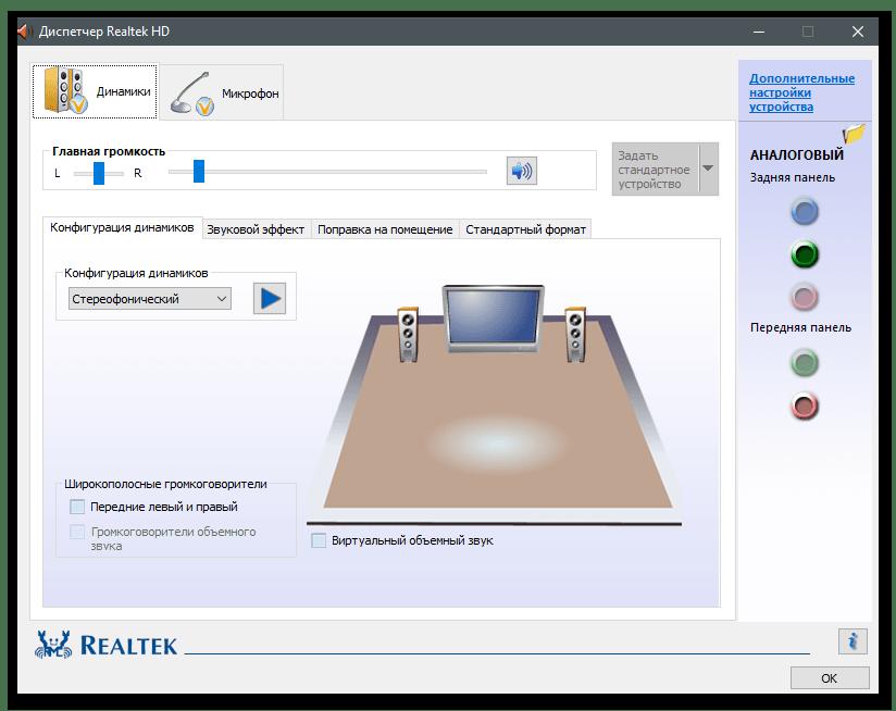 Главное окно программы для настройки микрофона Realtek HD Audio