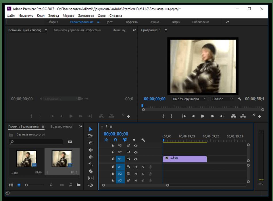 Главное окно программы для обрезки видео Adobe Premiere Pro
