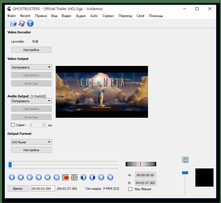 Главное окно программы для обрезки видео Avidemux