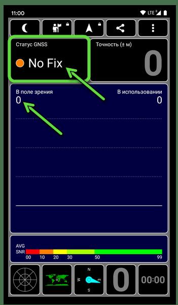 GPS Test для Android - приложение не видит спутников - GPS приёмник устройства неисправен
