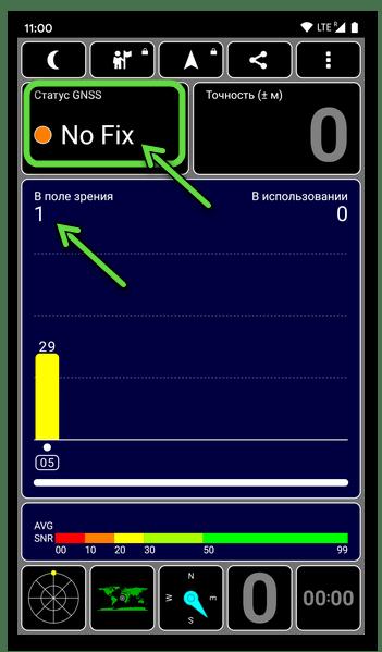 GPS Test для Android - статус GNSS - No Fix в приложении - плохие условия приёма сигналов со спутников